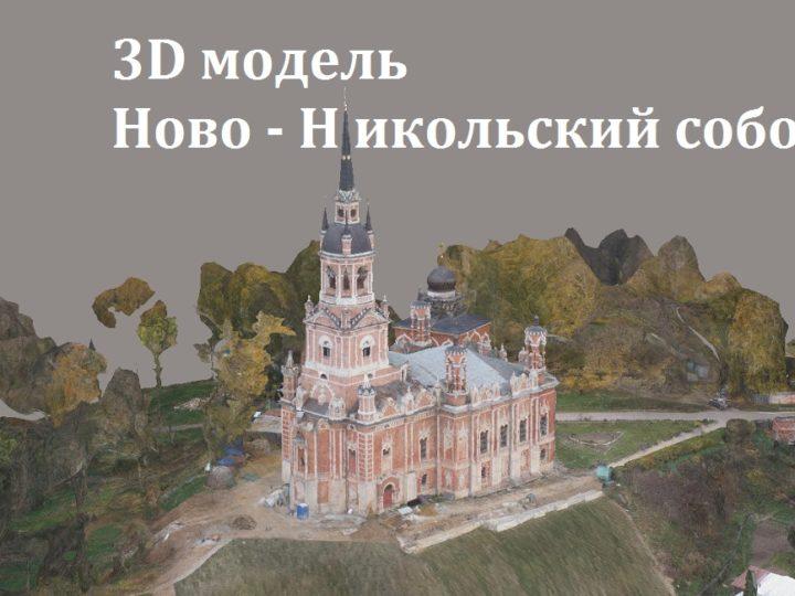 Ново-Никольский собор. 3D модель