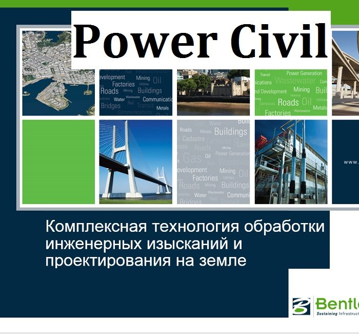 power-civil