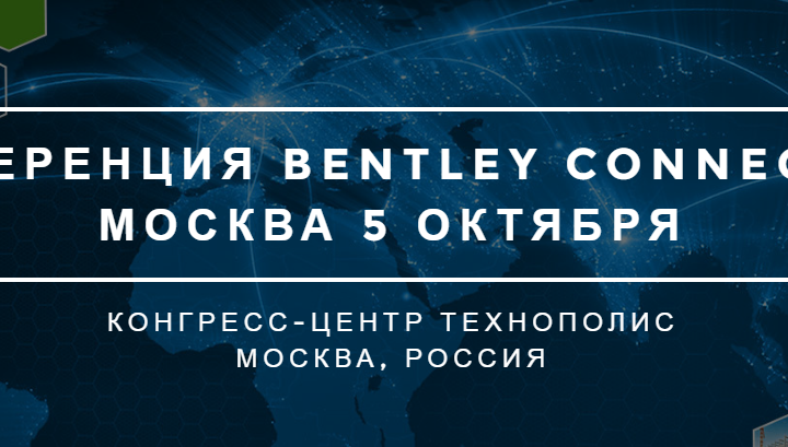 Конференция Bentley Connection