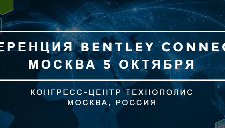 Конференция Bentley Connection