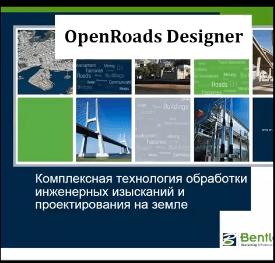 Представляем короткие видео-ролики по программному обеспечению OpenRoads Designer
